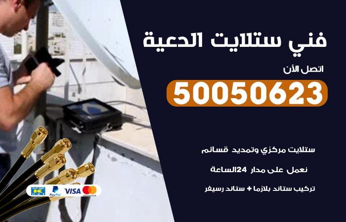 فني ستلايت الدعية / 50050623 / صيانة ستلايت بسعر رخيص