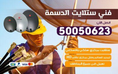 فني ستلايت الدسمة / 50050623 / صيانة ستلايت بسعر رخيص