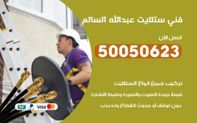 فني ستلايت عبد الله السالم / 50050623 / صيانة ستلايت بسعر رخيص