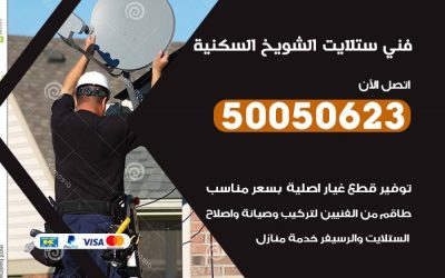 فني ستلايت الشويخ السكنية/ 50050623 / صيانة ستلايت بسعر رخيص