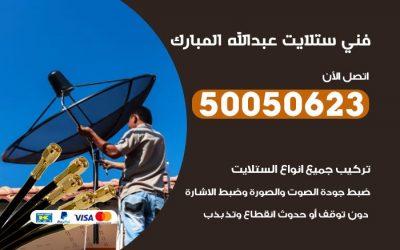 فني ستلايت عبد الله المبارك / 50050623 / صيانة ستلايت بسعر رخيص