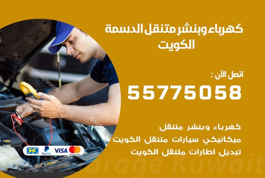 بنشر متنقل الدسمة 55775058 كهرباء وبنشر متنقل بارخص الاسعار