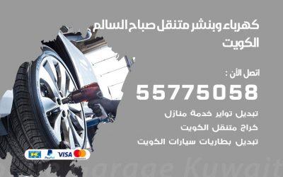 بنشر متنقل صباح السالم 55775058 كهرباء وبنشر متنقل بارخص الاسعار