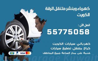 بنشر متنقل الرقة 55775058 كهرباء وبنشر متنقل بارخص الاسعار