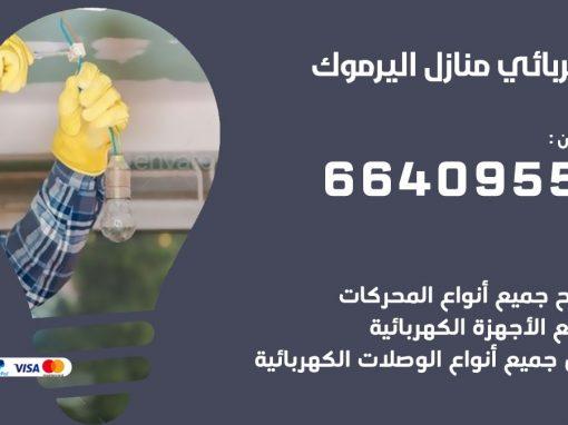 كهربائي اليرموك 66409555 فني كهربائي منازل اليرموك, خدمة تصليح كهرباء