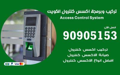 شركات اكسس كونترول 90905153 صيانة وبرمجة Access Control