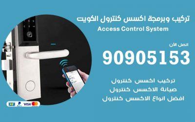 برمجة جهاز اكسس كونترول 90905153 صيانة وبرمجة Access Control
