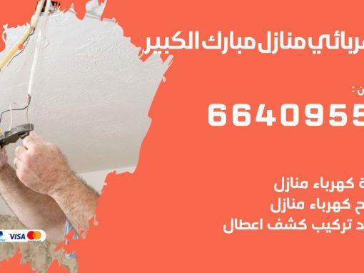 كهربائي مبارك الكبير 66409555 فني كهربائي منازل مبارك الكبير, خدمة تصليح كهرباء