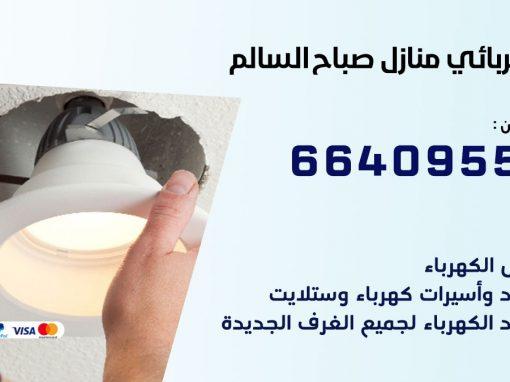 كهربائي صباح السالم 66409555 فني كهربائي منازل صباح السالم, خدمة تصليح كهرباء