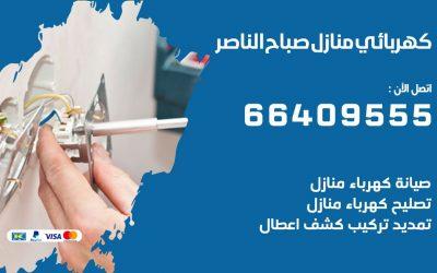 كهربائي صباح الناصر 66409555 فني كهربائي منازل صباح الناصر, خدمة تصليح كهرباء