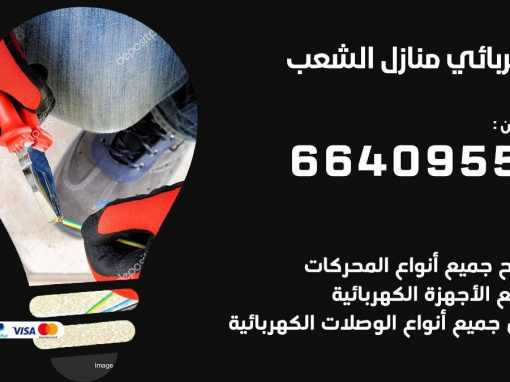 كهربائي الشعب 66409555 فني كهربائي منازل الشعب, خدمة تصليح كهرباء