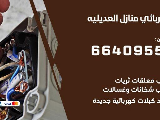 كهربائي العديلية 66409555 فني كهربائي منازل العديلية, خدمة تصليح كهرباء
