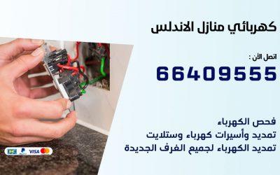 كهربائي الاندلس 66409555 فني كهربائي منازل الاندلس , خدمة تصليح كهرباء