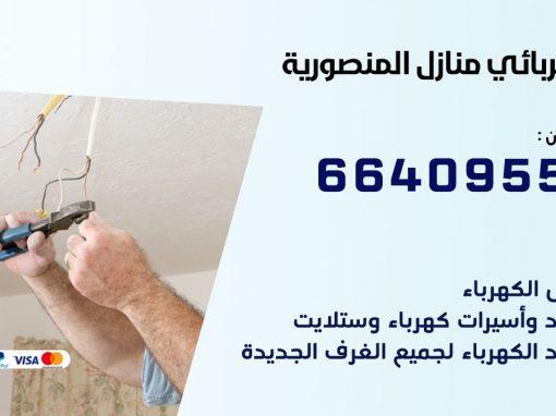 كهربائي المنصورية 66409555 فني كهربائي منازل المنصورية, خدمة تصليح كهرباء