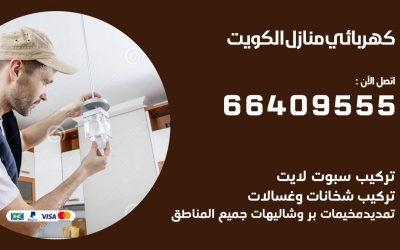 كهربائي الرقعى 66409555 فني كهربائي منازل الرقعى, خدمة تصليح كهرباء