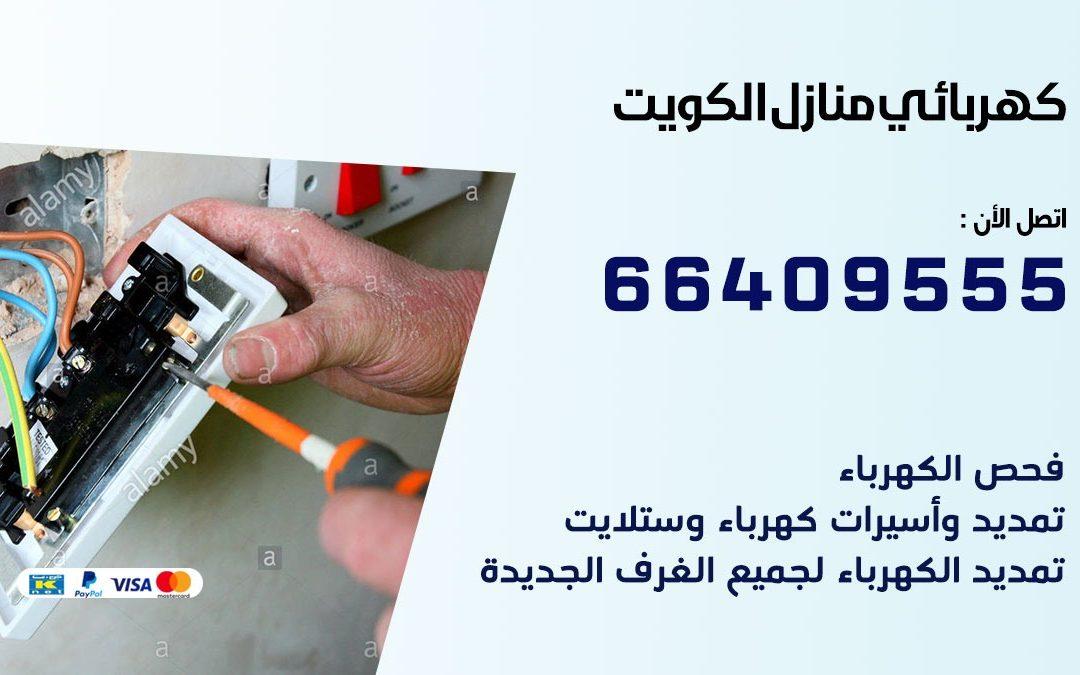 كهربائي الشويخ 66409555 فني كهربائي منازل الشويخ, خدمة تصليح كهرباء