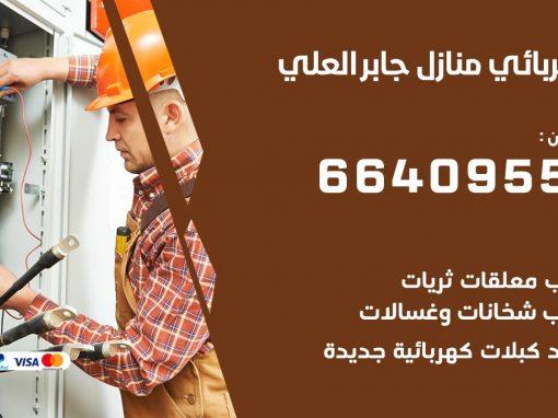 كهربائي جابر العلي 66409555 فني كهربائي منازل جابر العلي , خدمة تصليح كهرباء