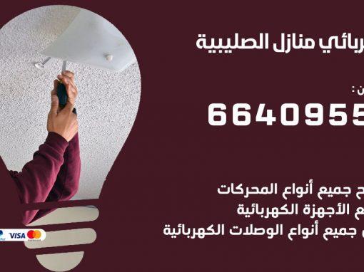 كهربائي الصليبية 66409555 فني كهربائي منازل الصليبية , خدمة تصليح كهرباء