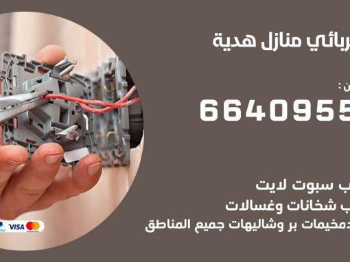 كهربائي هدية 66409555 فني كهربائي منازل هدية, خدمة تصليح كهرباء