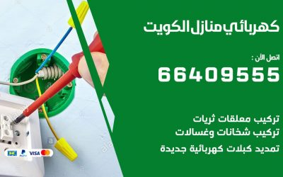 كهربائي ميدان حولي 66409555 فني كهربائي منازل ميدان حولي, خدمة تصليح كهرباء