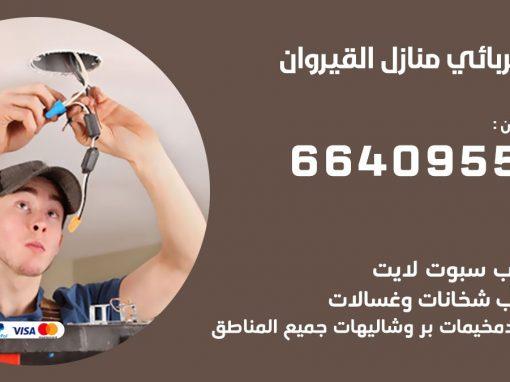كهربائي القيروان 66409555 فني كهربائي منازل القيروان, خدمة تصليح كهرباء