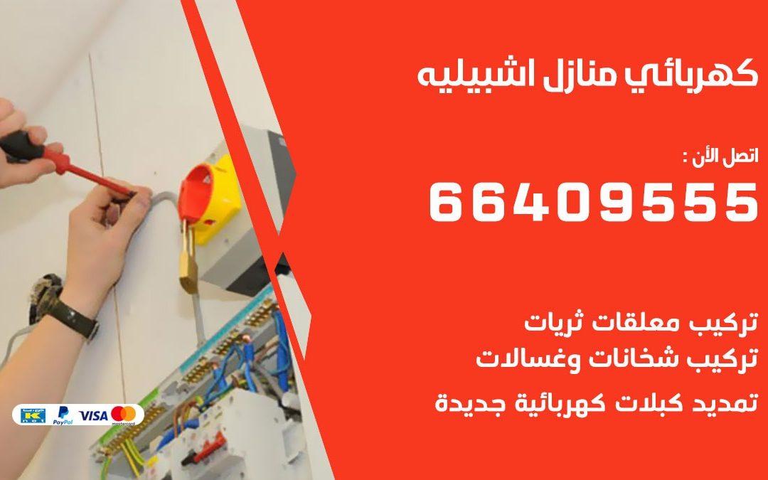 كهربائي اشبيلية 66409555 فني كهربائي منازل اشبيلية, خدمة تصليح كهرباء