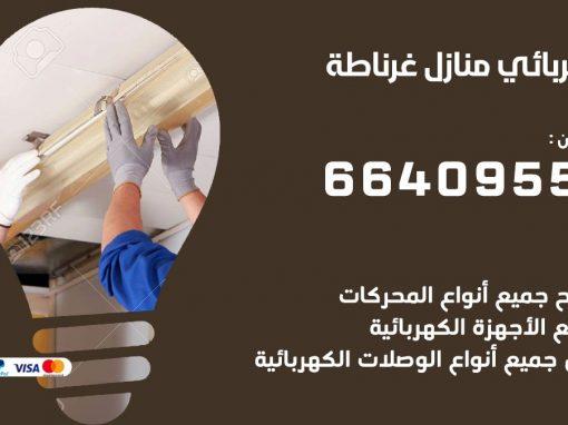 كهربائي غرناطة 66409555 فني كهربائي منازل غرناطة, خدمة تصليح كهرباء