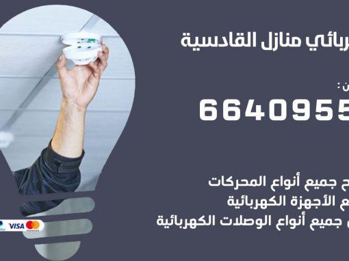 كهربائي القادسية 66409555 فني كهربائي منازل القادسية , خدمة تصليح كهرباء