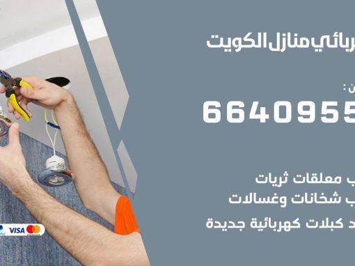 كهربائي ابو فطيرة 66409555 فني كهربائي منازل ابو فطيرة, خدمة تصليح كهرباء