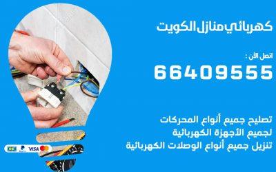 كهربائي الشعب البحري 66409555 فني كهربائي منازل الشعب البحري, خدمة تصليح كهرباء