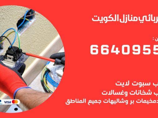 كهربائي النسيم 66409555 فني كهربائي منازل النسيم, خدمة تصليح كهرباء