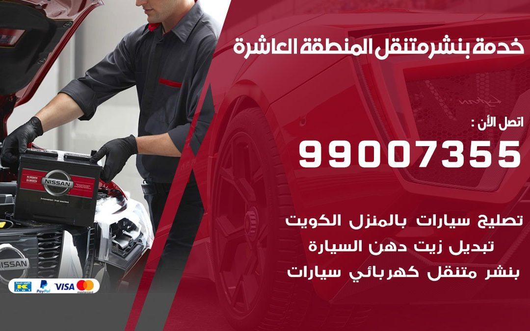 كراج المنطقة العاشرة | كراج متنقل 99007355 كهرباء وبنشر, تصليح السيارت