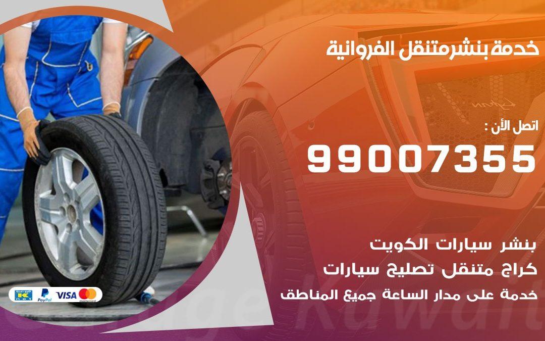 كراج الفروانية | كراج متنقل 99007355 كهرباء وبنشر, تصليح السيارت