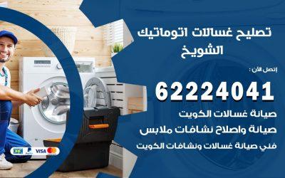 خدمة صيانة غسالات الشويخ 62224041 فني تصليح غسالات اتوماتيك, نشافات