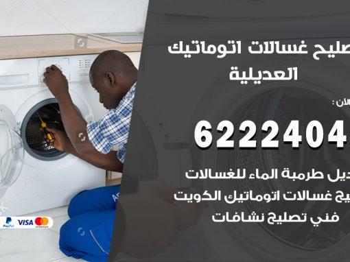 خدمة صيانة غسالات العديلية 62224041 فني تصليح غسالات اتوماتيك
