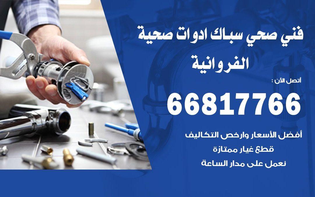 رقم صحي الفروانية 66817766 خدمة فني صحي سباك ادوات صحية الفروانية