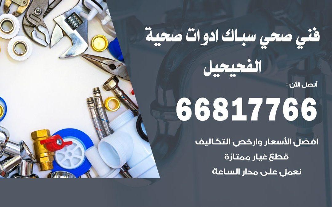 رقم صحي الفحيحيل 66817766 خدمة فني صحي سباك ادوات صحية الفحيحيل