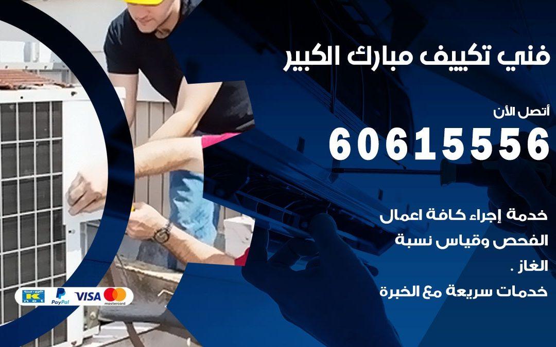 تكييف مبارك الكبير 60615556 خدمة فني تكييف مركزي هندي مبارك الكبير ممتاز