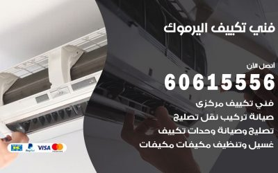 تكييف اليرموك 60615556 خدمة فني تكييف مركزي هندي اليرموك ممتاز