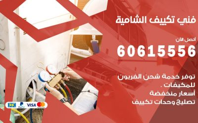 تكييف الشامية 60615556 خدمة فني تكييف مركزي هندي الشامية ممتاز