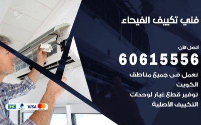 تكييف الفيحاء 60615556 خدمة فني تكييف مركزي هندي الفيحاء ممتاز