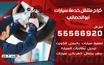 خدمة بنشر ابو الحصاني 55566920 رقم خدمة كهرباء وبنشر متنقل ابو الحصاني
