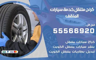 خدمة بنشر المنقف 55566920 رقم خدمة كهرباء وبنشر متنقل المنقف
