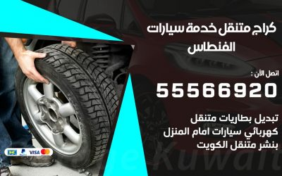 خدمة بنشر الفنطاس 55566920 رقم خدمة كهرباء وبنشر متنقل الفنطاس