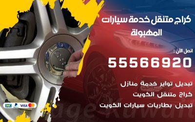 خدمة بنشر المهبولة 55566920 رقم خدمة كهرباء وبنشر متنقل المهبولة