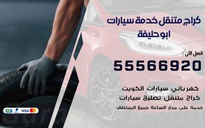 خدمة بنشر ابو حليفة 55566920 رقم خدمة كهرباء وبنشر متنقل ابو حليفة