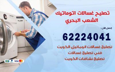 خدمة صيانة غسالات الشعب البحري 62224041 فني تصليح غسالات اتوماتيك