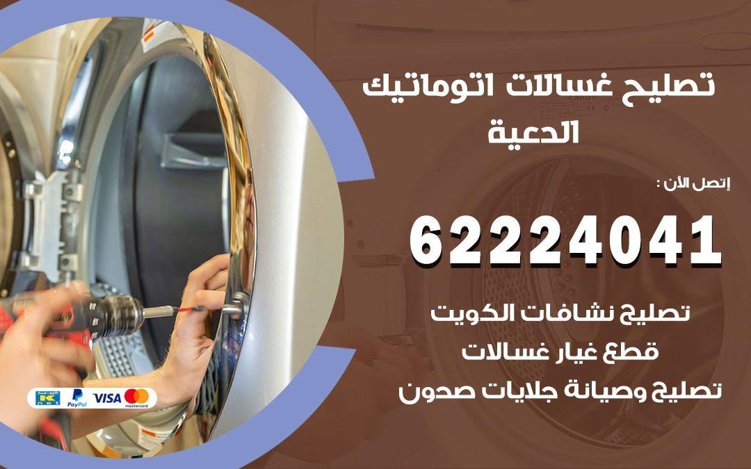 خدمة صيانة غسالات الدعية 62224041 فني تصليح غسالات اتوماتيك