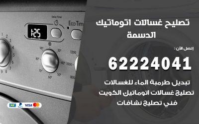 خدمة صيانة غسالات الدسمة 62224041 فني تصليح غسالات اتوماتيك