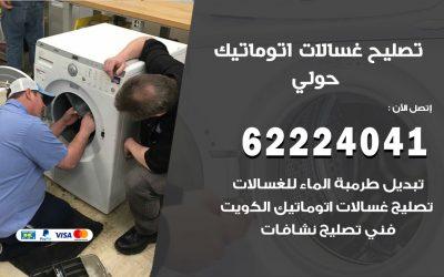 خدمة صيانة غسالات حولي 62224041 فني تصليح غسالات اتوماتيك